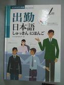 【書寶二手書T9/語言學習_WET】出勤日本語_CLC文化