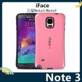 三星 Note 3 N900 防摔烤漆矽膠套 軟殼 iFace 全包款 防滑 保護套 手機套 手機殼