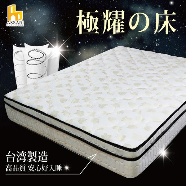 ASSARI-愛瑪極耀蜂巢獨立筒床墊(雙人5尺)
