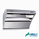 送原廠基本安裝 豪山 抽油煙機 除油煙機 直吸式不鏽鋼排油煙機(90CM) VSI-9107S