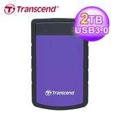 【Transcend 創見】SJ25H3P 2TB 2.5吋 軍規防震外接硬碟