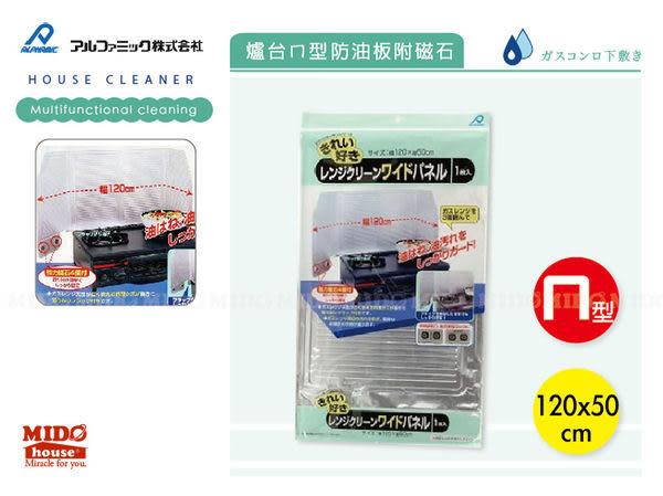 日本ALPHAMIC 爐台ㄇ型防油板附磁石《Midohouse》