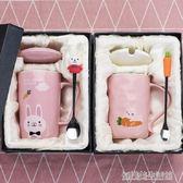 創意陶瓷馬克杯帶蓋勺可愛韓版女學生潮流咖啡杯辦公室家用水杯子