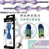 兒童款鞋帶~SkyLight丸固鞋帶-懶人鞋帶-專利免綁 - 201 粉色點點65公分
