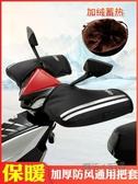 冬季摩托車手把套電動車把套手套電瓶車防寒防水保暖手套加厚防風  魔法鞋櫃