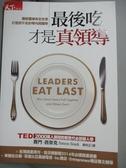 【書寶二手書T6/財經企管_JAL】最後吃,才是真領導_賽門.西奈克