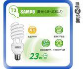 《DA量販店》聲寶SAMPO 23W E27 省電 LB-U23SLA 螺旋 燈泡 黃光(W89-0060)