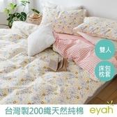 【eyah】台灣製200織精梳棉雙人床包枕套3件組-可愛版獅子王