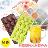 廚房用品 12格恐龍造型巧克力硅膠製冰盒 肥皂盒 飲料 果汁 嬰兒副食品  環保【KFS018】收納女王