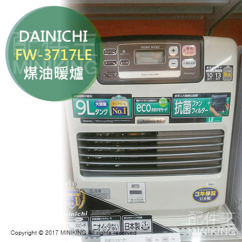 【配件王】日本代購 海運 一年保 DAINICHI FW-3717LE 煤油暖爐 7坪 電暖爐 9L 消臭