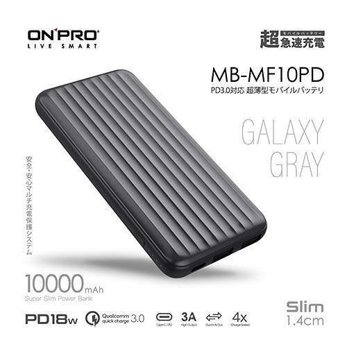 ONPRO MB-MF10PD PD18W 快充 QC3.0 行動電源 星空灰【原價 890 ▼現省$ 91】