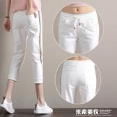 七分破洞哈倫牛仔褲女夏季寬鬆休閒鬆緊腰運動韓版薄款爛褲子白色 米希美衣
