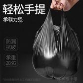 盒裝抽取式垃圾袋家用加厚廚房衛生間手提式背心一次性塑膠袋大號 好再來小屋