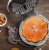 多功能電餅鐺家用鬆餅華夫餅機蛋糕機蛋捲雞蛋仔烙餅鍋全自動迷你CY 自由角落