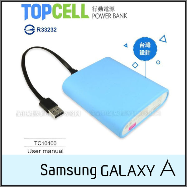 ★TopCell TC10400 行動電源/6500mAh/SAMSUNG GALAXY A3/A5/A7/A8/A5 A7 (2016)/ALPHA G850F