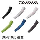 漁拓釣具 DAIWA DU-81020 黑 [袖套]