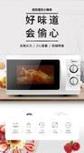 家用微波爐21L小型機械轉盤微波爐家用烤箱一體智慧平板燒烤光波爐微波 潮流衣舍
