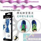 兒童款鞋帶~SkyLight丸固鞋帶-懶人鞋帶-專利免綁-p201 淺粉65公分