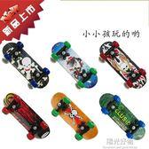 兒童滑板兒童四輪滑板兒童小號滑板雙翹雙面印花8歲以下適合迷你滑板 NMS陽光好物