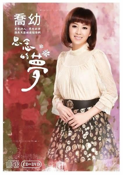 喬幼  思念的夢 CD附DVD  (購潮8)