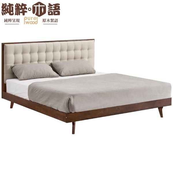 【綠家居】貝多 5尺棉麻布實木雙人三件式組合(床台+艾柏 防蹣抗菌雙人獨立筒床墊)