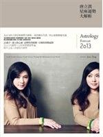 二手書博民逛書店 《2013唐立淇星座運勢大解析》 R2Y ISBN:9868889103│唐立淇