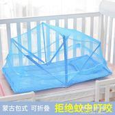 嬰兒蚊帳罩可折疊式寶寶蚊帳蒙古包護娃小孩幼兒園兒童床蚊帳通用igo 可可鞋櫃