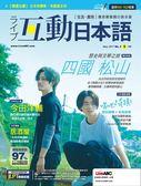 Live互動日本語  5月號/2017 第5期(附DVD/CDR含MP3)