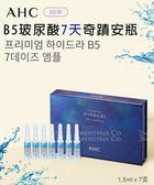 【2wenty6ix】正韓 A.H.C. ★ 高濃度 B5 保濕玻尿酸 7天奇蹟安瓶 (1.5ml x 7支)