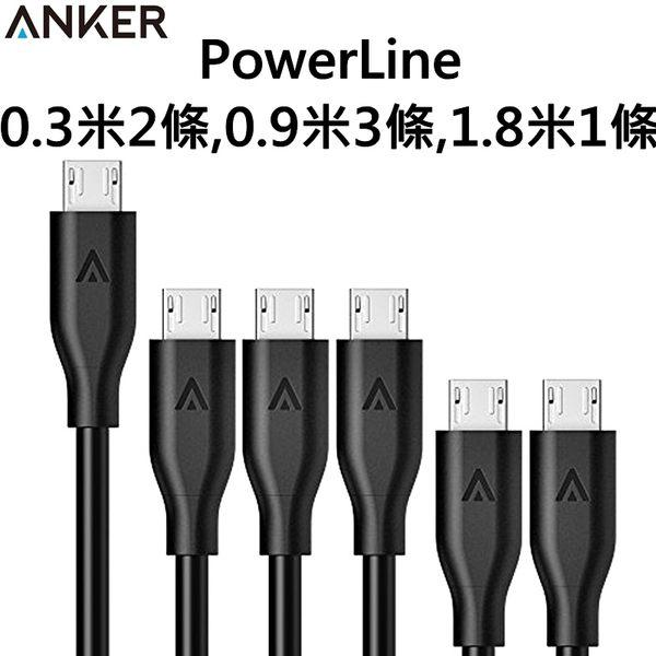 又敗家Anker安卓電源線六條Micro USB傳輸線30/90/180cm組USB數據線充電線USB連接線Samsung三星LG小米索尼HTC