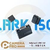 ◎相機專家◎ HollyLand LARK 150 一對二無線麥克風 黑色 1對2 直播 手機 公司貨