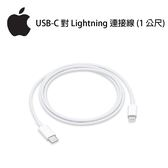 APPLE 原廠USB-C 對 Lightning 連接線 (1 公尺)MQGJ2FE [分期0利率]