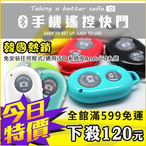 韓國 熱銷 手機自拍神器 遙控器 無線 快門 遙控 照相 iSO/Android iPhone HTC Sony(現貨+預購)