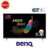 限殺_BENQ E43-700 液晶電視 43吋 智慧藍光護眼 首創舒眠模式 公貨 送高級HDMI線+北縣市精緻桌裝