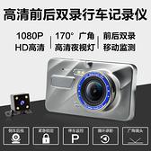 行車記錄儀高清雙鏡頭隱藏式1080p前後雙錄倒車影像【618優惠】