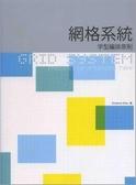 (二手書)網格系統-字型編排原則