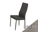 {{ 海中天休閒傢俱廣場 }} G-25 摩登時尚 餐椅系列 930-6 馬可黑皮餐椅
