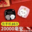 20000毫安充電寶MIUI蘋果VIVO...