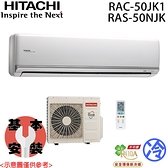 【HITACHI日立】6-8坪 頂級系列變頻分離式冷氣 RAC-50JK1 / RAS-50NJK 免運費 送基本安裝