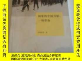 二手書博民逛書店罕見國家的中國開始:一場革命Y37613 李鴻谷 三聯書店 出版