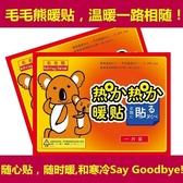 暖暖包 發熱貼/可貼式暖暖包(無尾熊)/2包入~特價促銷11元