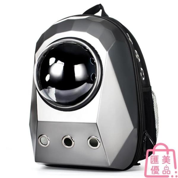 貓包外出便攜包太空艙寵物後背包籠子透明狗貓咪用品【匯美優品】