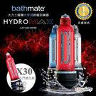 【HM-30-BR 透明紅】英國製造 BATHMATE HYDROMAX X30 大力士鍛鍊水幫浦訓練器 入門進化款