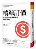 (二手書)精準訂價:在商戰中跳脫競爭的獲利策略