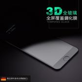 蘋果iPhone6/7/8Plus 真3D全玻璃全覆蓋鋼化膜 滿版螢幕貼 保護貼