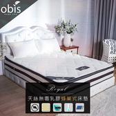 尊榮系列-Caesar天絲乳膠蜂巢獨立筒床墊/雙人特大6X7尺/H&D東稻家居