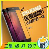 三星 A5 A7 2017 鋼化玻璃貼 螢幕保護貼 滿版覆蓋 防爆 鋼化膜 滿版螢幕貼 手機保護貼