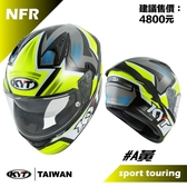 [安信騎士]  KYT NF-R #A 黃 內墨片 全罩式 安全帽 NFR 加大內嵌式墨片