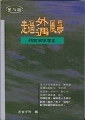 二手書 走過外遇風暴 : 眞實故事選集 = Through the storm of an affair : collected true stori R2Y 1885216009