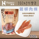 【毛麻吉寵物舖】Hyperr超躍 手作雞柳肉條 100g 雞肉/寵物零食/狗零食/貓零食